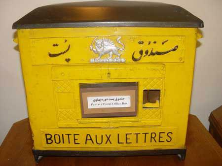 اوقات خوش در موزه پست و تلگراف